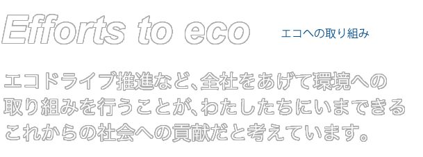 エコへの取り組み