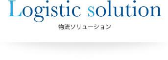 Logistic Solution 物流ソリューション